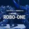 インタビュー | ROBO-ONE 特設サイト